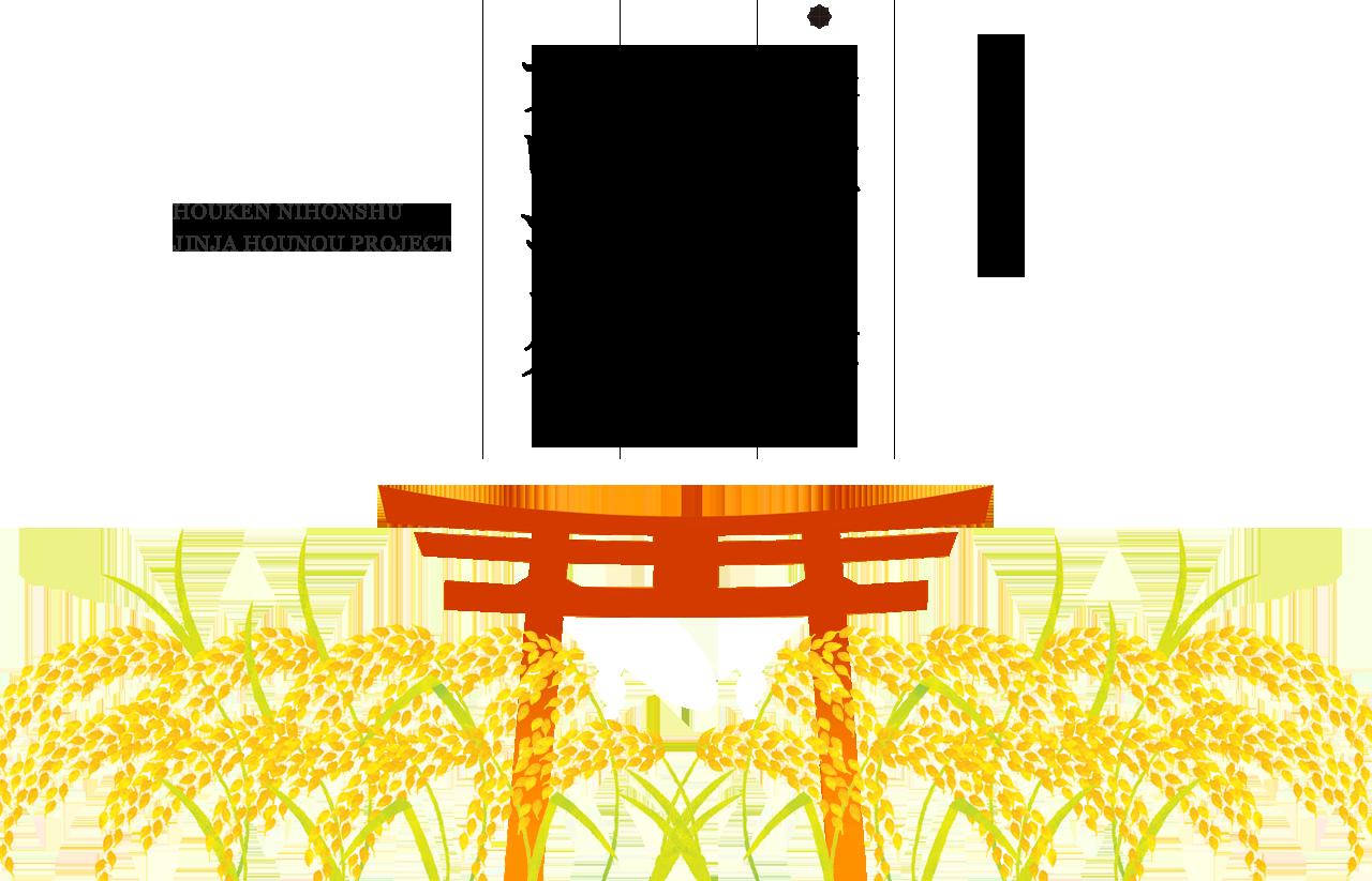 奉獻日本酒神社奉納