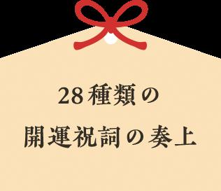 28種類の 開運祝詞の奏上