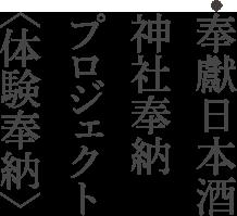 奉獻日本酒 神社奉納 プロジェクト 〈無料奉納〉